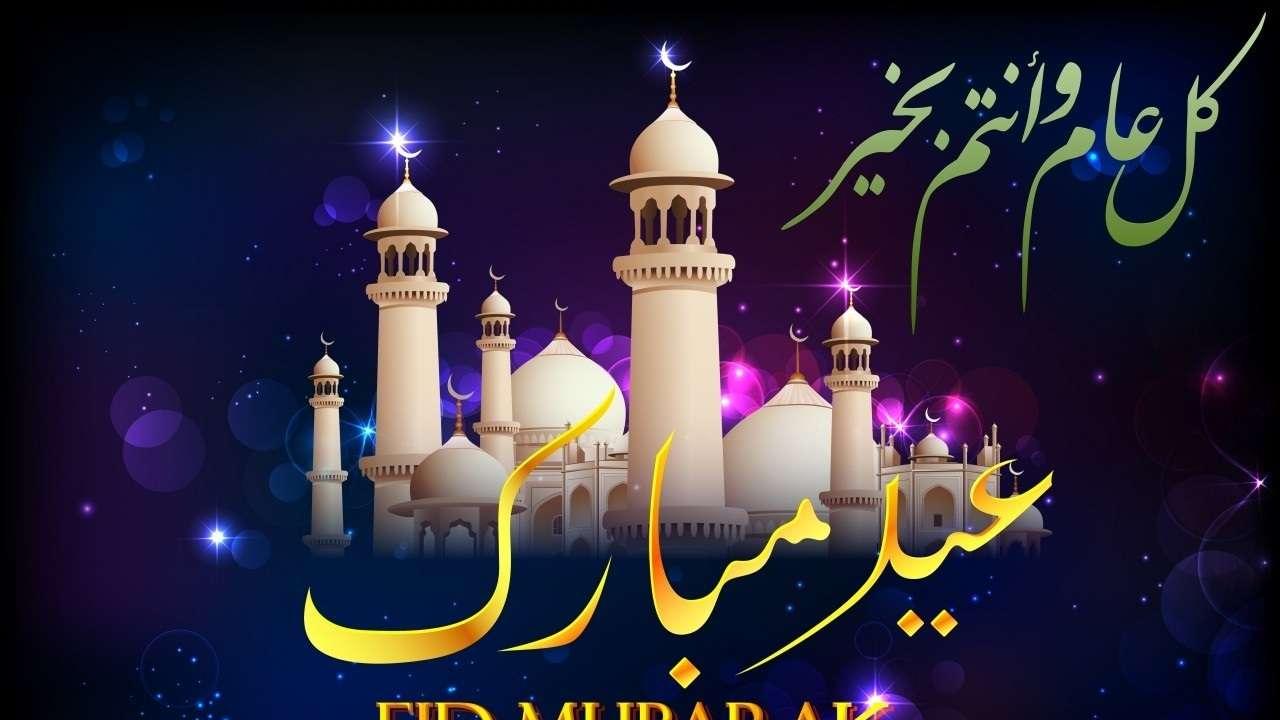 Happy eid ul fitr 2018 in india eid mubarak whatsapp messages eid mubarak hd images m4hsunfo